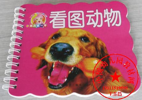 (三字经,幼儿唐诗,学儿歌,看图识字,识数,汉语拼音,认识动物,果蔬
